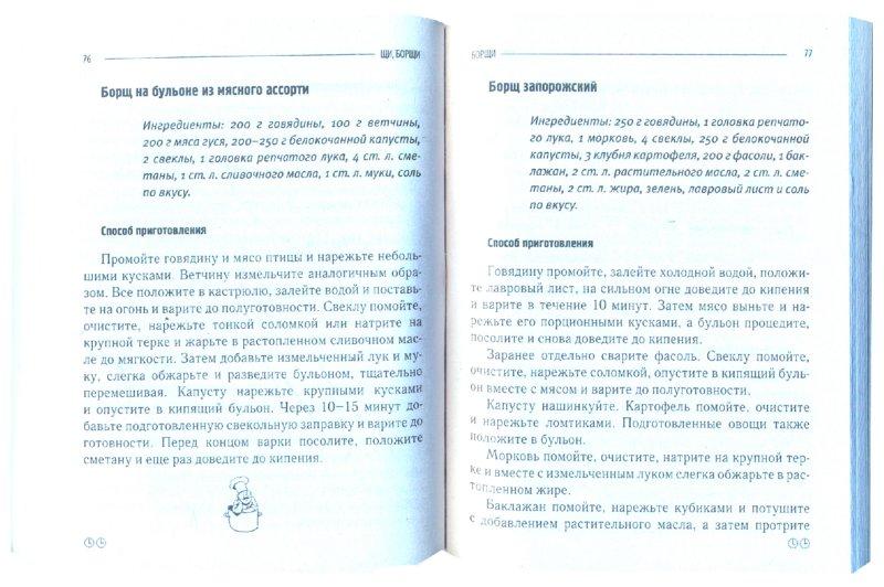 Иллюстрация 1 из 5 для Щи, борщи. Коллекция лучших рецептов. - Светлана Ермакова | Лабиринт - книги. Источник: Лабиринт
