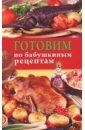 Обложка Готовим по бабушкиным рецептам