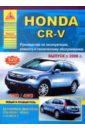 Honda CR-V. Руководство по эксплуатации, ремонту и техническому обслуживанию кондрашкин а иж 2717 иж 27171 руководство по эксплуатации техническому обслуживанию и ремонту
