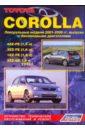 Toyota Corolla. Устройство, техническое обслуживание и ремонт цена