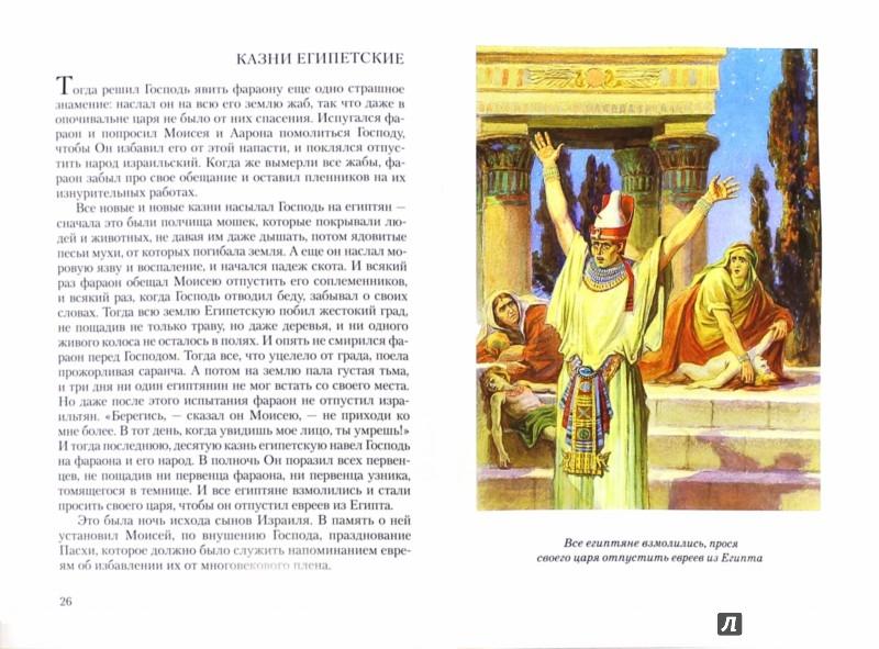Иллюстрация 1 из 39 для Библейские предания. Ветхий завет   Лабиринт - книги. Источник: Лабиринт