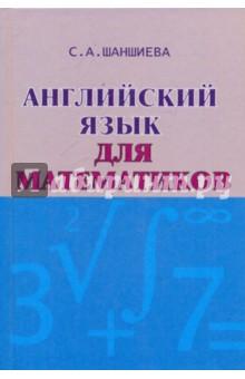 Английский язык для математиков. Интенсивный курс для начинающих. Учебник