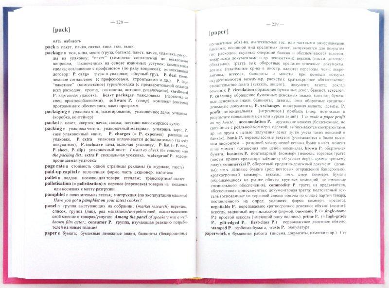 Иллюстрация 1 из 4 для Англо-русский толковый словарь делового языка - Наталья Лукьянова | Лабиринт - книги. Источник: Лабиринт