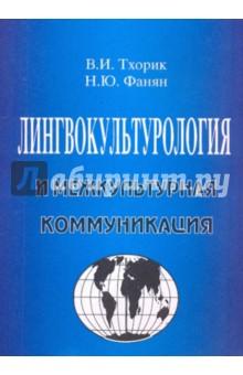 Лингвокультурология и межкультурная коммуникация. Учебное пособие французские праздники 2 учебное пособие dvd