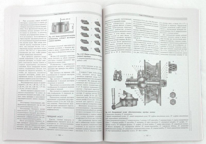 Иллюстрация 1 из 8 для Автомобили УАЗ семейств 31512, 3741. Устройство, эксплуатация, техническое обслуживание - Г. Шиян | Лабиринт - книги. Источник: Лабиринт