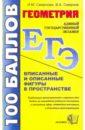 Скачать Смирнов Геометрия Вписанные и Экзамен Предлагаемая вниманию книга предназначена Бесплатно