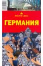 Обложка Германия, 5-е издание