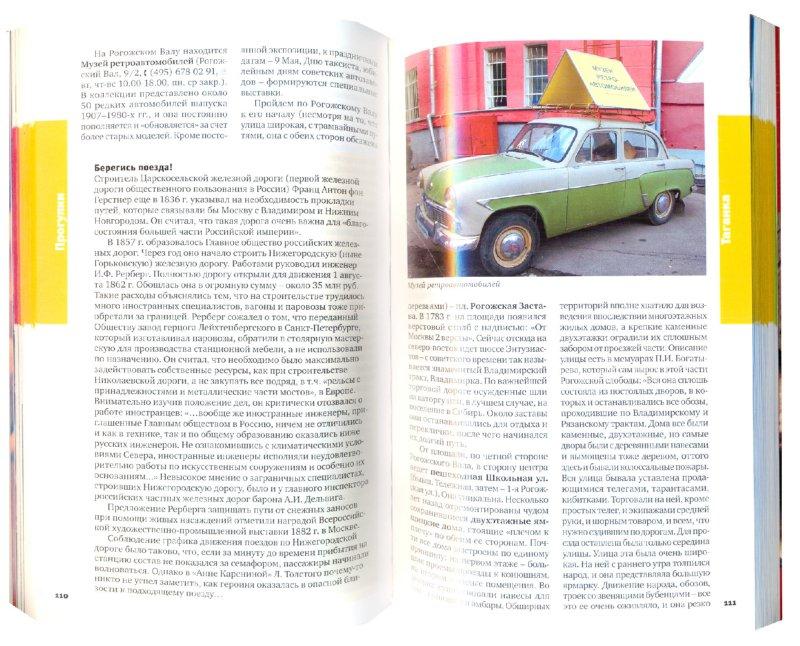 Иллюстрация 1 из 7 для Прогулки по Москве - Ларионов, Бурдакова, Русакович | Лабиринт - книги. Источник: Лабиринт