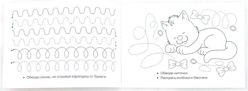 Иллюстрация 1 из 12 для Дружок: Готовим руку к письму. Штриховка и дорисовка. Выпуск 3 | Лабиринт - книги. Источник: Лабиринт