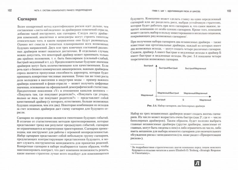 Иллюстрация 1 из 34 для Конкурентная разведка. Как распознавать внешние риски и управлять ситуацией - Бенджамин Джилад | Лабиринт - книги. Источник: Лабиринт
