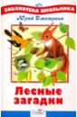 Дмитриев Юрий Дмитриевич Лесные загадки