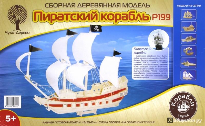 Иллюстрация 1 из 29 для Пиратский корабль (Р199) | Лабиринт - игрушки. Источник: Лабиринт
