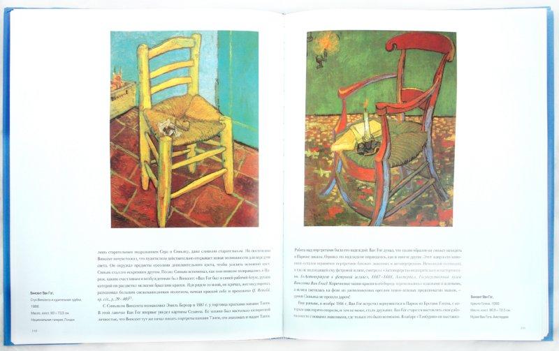 Иллюстрация 1 из 4 для Постимпрессионизм - Наталья Бродская | Лабиринт - книги. Источник: Лабиринт