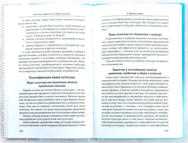 Иллюстрация 1 из 4 для Школьный справочник по обществознанию - Елена Домашек | Лабиринт - книги. Источник: Лабиринт