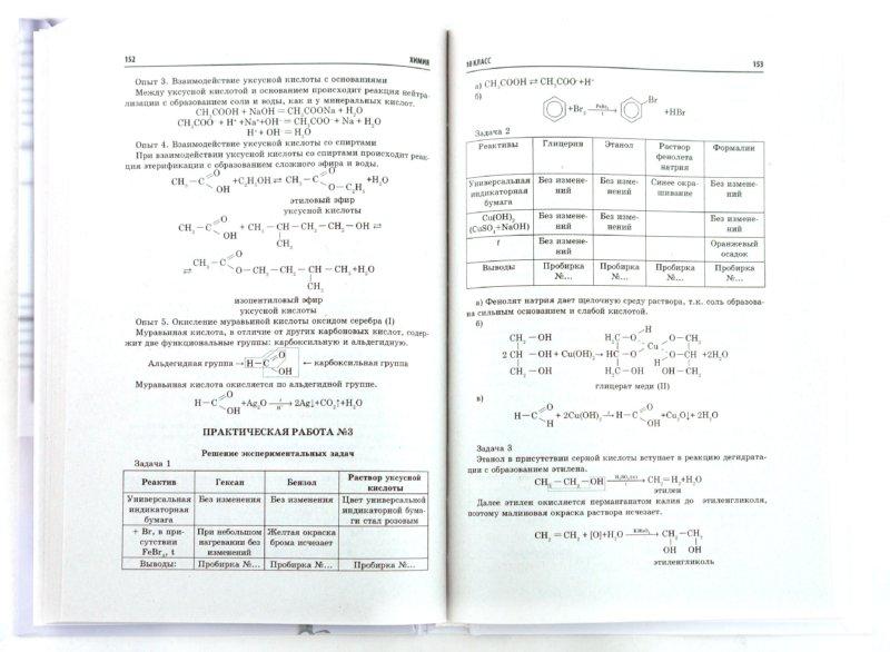 Решебник к тетради для лабораторных и практических работ по биологии для 11 класса