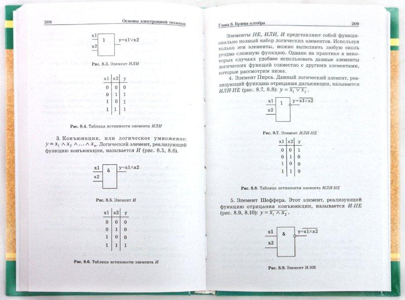 Иллюстрация 1 из 5 для Основы электронной техники - Евгений Москатов | Лабиринт - книги. Источник: Лабиринт