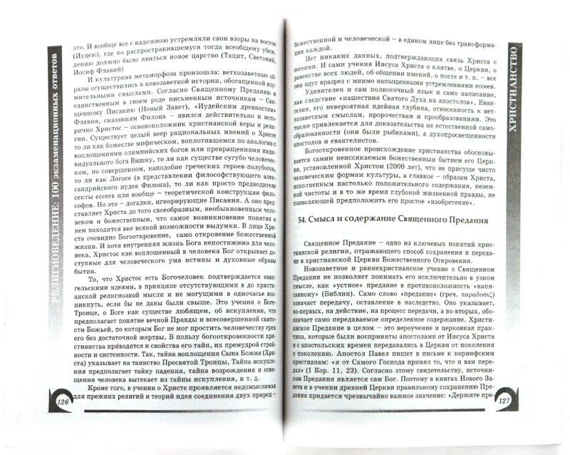 Иллюстрация 1 из 7 для Религиоведение: 100 экзаменационных ответов - Д.Л. Устименко   Лабиринт - книги. Источник: Лабиринт