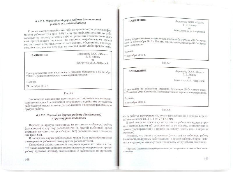 Иллюстрация 1 из 11 для Трудовой договор: заключение, изменение, расторжение - Михаил Рогожкин | Лабиринт - книги. Источник: Лабиринт