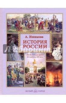 История России отсутствует русская история от русской семерки 1 февраль 2016