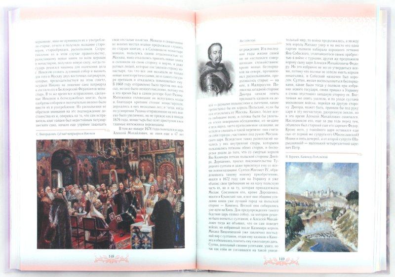Иллюстрация 1 из 31 для История России - Александра Ишимова | Лабиринт - книги. Источник: Лабиринт