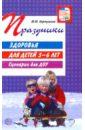 Картушина Марина Юрьевна Праздники здоровья для детей 5-6 лет. Сценарии ДОУ
