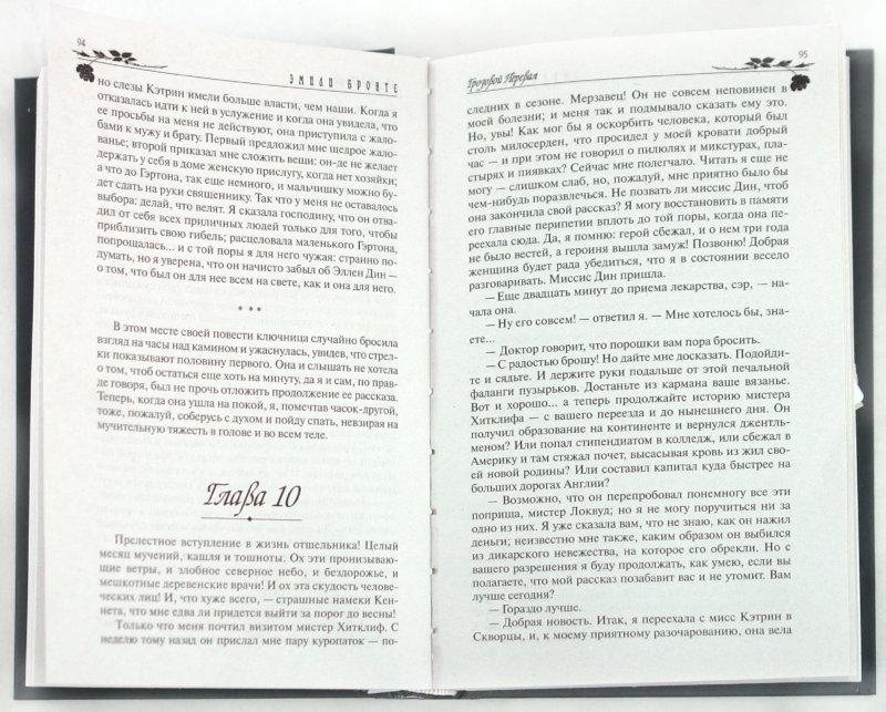 Иллюстрация 1 из 26 для Грозовой Перевал - Эмили Бронте | Лабиринт - книги. Источник: Лабиринт
