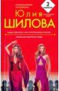 все цены на Шилова Юлия Витальевна Мадам Одиночка, или Укротительница мужчин; Терапия для одиноких сердец онлайн