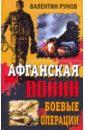Рунов Валентин Александрович Афганская война. Боевые операции