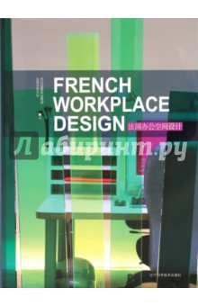 French Workplace Design hlako choma and mahodiela ramafalo dismissal based on operational requirements in the workplace