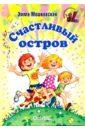 цены на Мошковская Эмма Эфраимовна Счастливый остров: Стихи  в интернет-магазинах