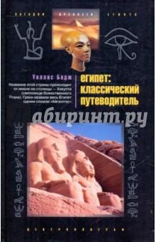 Египет: классический путеводитель