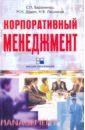 Бараненко Сергей Петрович, Дудин Михаил Николаевич, Лясников Николай Васильевич Корпоративный менеджмент