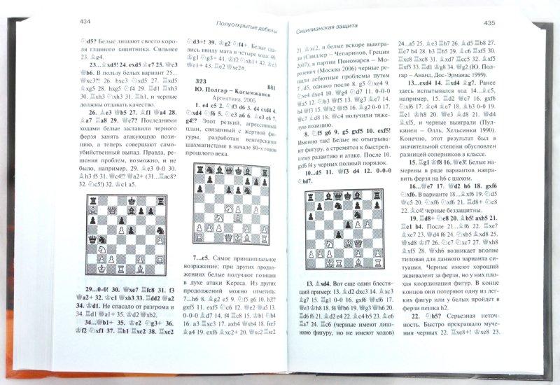 Иллюстрация 1 из 5 для Школа шахматного дебюта - Николай Калиниченко   Лабиринт - книги. Источник: Лабиринт