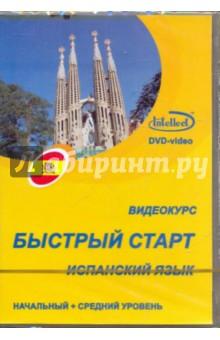 Видеокурс Быстрый старт. Испанский язык. Начальный +средний уровень (DVD) видеокурс быстрый старт английский язык начальный средний уровень dvd
