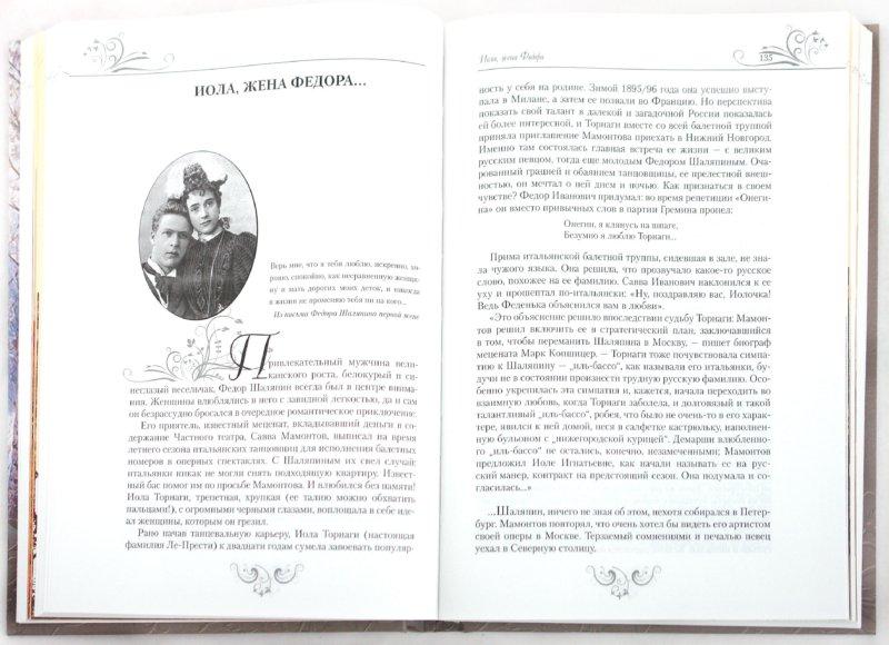 Иллюстрация 1 из 12 для Русские жены - Обоймина, Татькова | Лабиринт - книги. Источник: Лабиринт