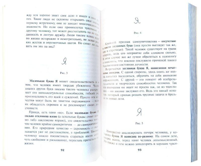 Иллюстрация 1 из 4 для О чем говорит почерк. Графология для начинающих - Норман, Норман | Лабиринт - книги. Источник: Лабиринт
