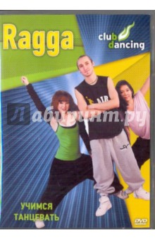 Учимся танцевать Ragga (DVD) классический танец для начинающих dvd