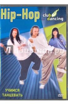 Учимся танцевать Hip-Hop (DVD) энциклопедия танцев учимся танцевать