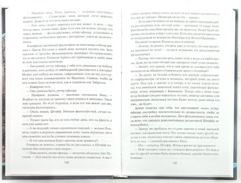 Иллюстрация 1 из 9 для Фельдмаршал должен умереть - Богдан Сушинский | Лабиринт - книги. Источник: Лабиринт