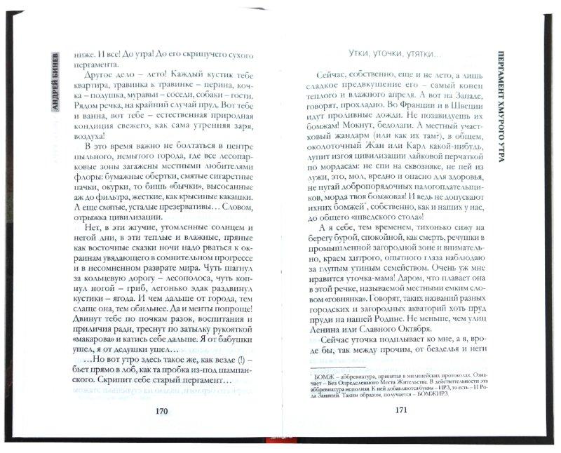 Иллюстрация 1 из 5 для Трое - Андрей Бинев | Лабиринт - книги. Источник: Лабиринт
