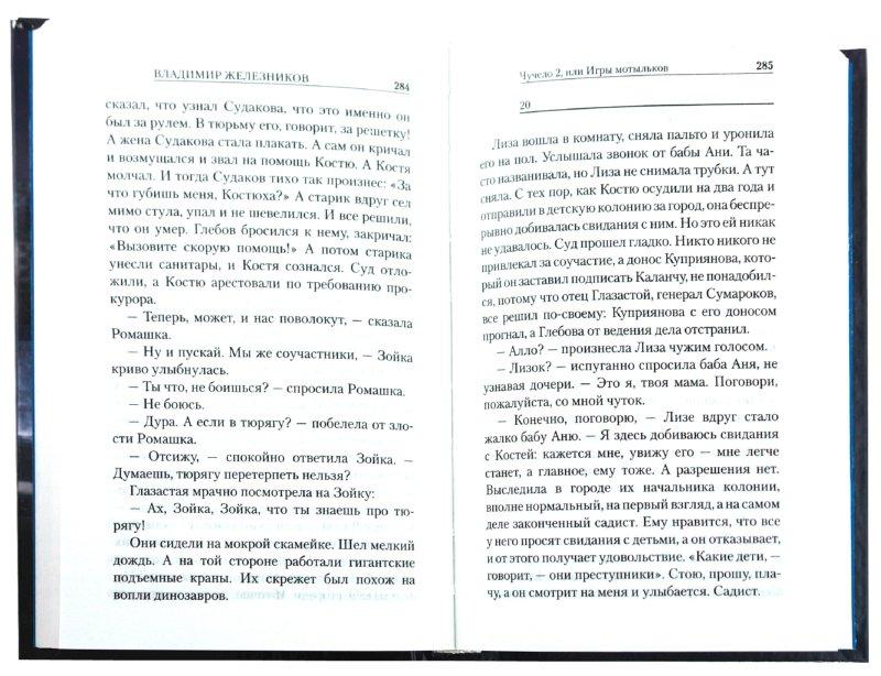 Иллюстрация 1 из 3 для Чучело 2 - Владимир Железников | Лабиринт - книги. Источник: Лабиринт