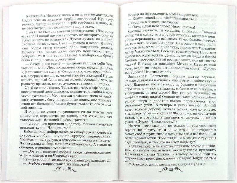 Иллюстрация 1 из 7 для Сказки - Михаил Салтыков-Щедрин | Лабиринт - книги. Источник: Лабиринт