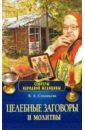 Фото - Соколова Вера Андреевна Целебные заговоры и молитвы соловьева вера андреевна народные рецепты укрепления здоровья советы наших предков