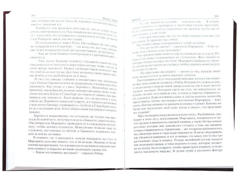 Иллюстрация 1 из 4 для Готический роман   Лабиринт - книги. Источник: Лабиринт