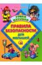 Манакова Мария Правила безопасности для малышей