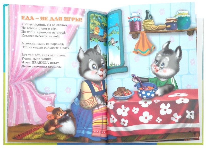 Иллюстрация 1 из 31 для Правила поведения для малышей - Наталья Мигунова | Лабиринт - книги. Источник: Лабиринт