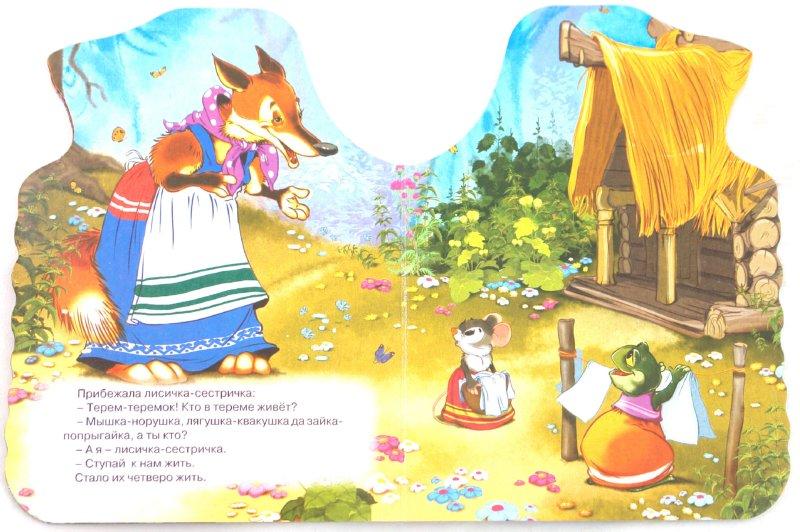 Иллюстрация 1 из 9 для Теремок | Лабиринт - книги. Источник: Лабиринт
