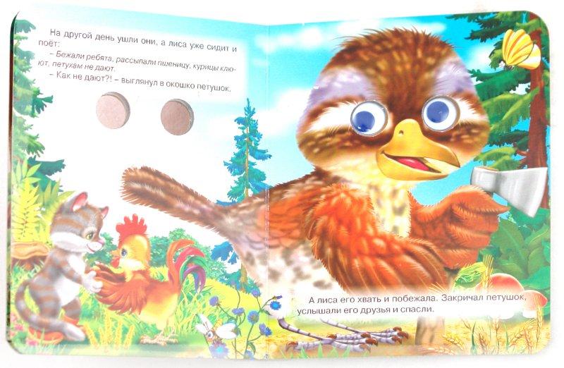 Иллюстрация 1 из 19 для Петушок-Золотой Гребешок | Лабиринт - книги. Источник: Лабиринт