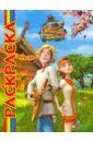 Мультраскраска: Новые приключения Алёнушки и Ерёмы