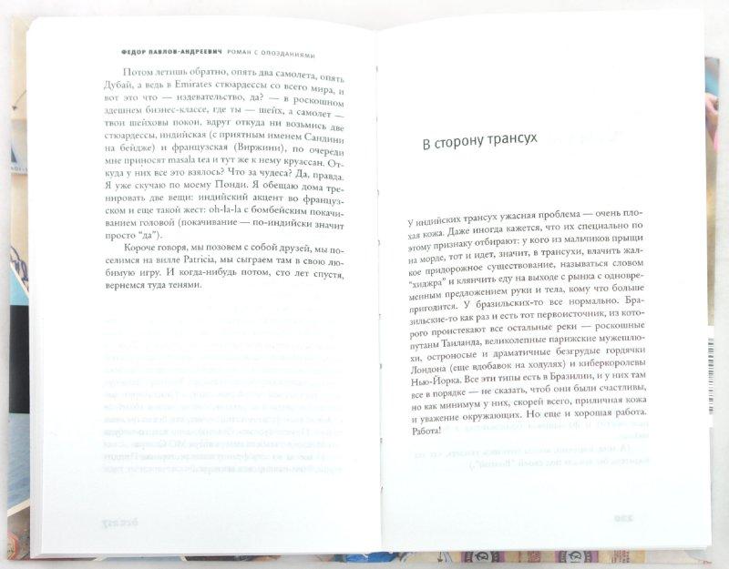 Иллюстрация 1 из 12 для Роман с опозданиями - Федор Павлов-Андреевич | Лабиринт - книги. Источник: Лабиринт